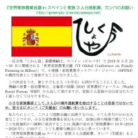 じねん道・斎藤ファミリーより、『世界家族農業会議inスペイン』家族3人分渡航費、カンパのお願い@ご支援金のお振込先は「グリーンピック・カンパ」