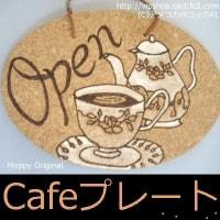 カフェ向け ドアプレート ナチュラル雑貨