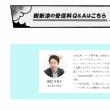 汚鮮NHK