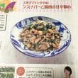 【Cooking x レシピ掲載】週刊レキオ「島やさいde常備菜」ンスナバー編