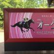 第79回優秀牝馬(オークス) @東京競馬場