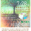 音の和コンサート 2017年7月28日(金)お客さま主催イベント