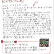 平成29年4月号アロマウェ~ブ