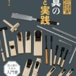 「木工手道具の基礎と実践」をご紹介します。