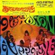 No.422 ジェファーソン・エアプレーン/あなただけを (1967)
