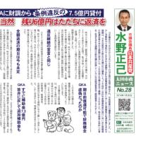 市政・議会報告‐ビラのページ [2018年12月議会]