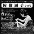 佐伯周子シューベルト全曲演奏会当日券あります(No.2517)