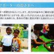 CCH「幸せの子供の家」の子供たちを支援しています。