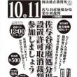 高梁佐与谷産廃反対会議の「許可取消裁判 第9回公判チラシ」