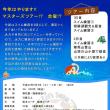 【お知らせ】 マスターズツアー・合宿 開催決定!!