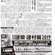 集合住宅管理新聞「アメニティ」2月号発行しました!