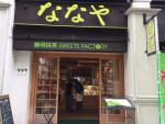 ななや (静岡青葉通り) ~濃い抹茶アイス No.7 ~