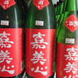 H29 嘉美心 瓶囲い 特別純米 ひやおろし