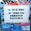 まいづる魚まつりは、台風接近のため、中止になりました。