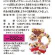 千葉 iite 2店舗で 9月30日迄期間限定で商品販売しております!!