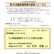 第59回 函館臨床動脈硬化診断フォーラム