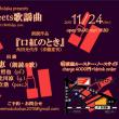 メグ企画ライブ「小説meets歌謡曲」のお知らせ💕