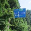 県道270号経由で徳山湖へ ~ 日本一の総貯水量を誇る徳山ダム ~