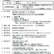 三木市役所求人情報(平成30年4月~)