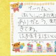 朝倉の保育所からお礼状が届いたよ!