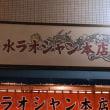 箱根へおでかけ☆☆☆☆