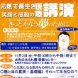 元気の出る笑顔と感動の医療講演 in 札幌 11月3日パレオダイエットの崎谷先生が来ます!本もあります!
