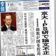 ゼロ磁場 西日本一 氣パワー 開運引き寄せスポット またまたIPS細胞研究で不正(1月24日)