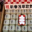 歌舞伎:「新春浅草歌舞伎」