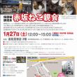 2018年01月27日 第94回 赤坂ねこ親会(5回)開催のご案内