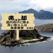 見えた見つけた:25  無人島の掲示板