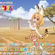 「けものフレンズ」のゲームアプリが夏にリリース!
