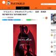 """『デビルマン』がNetflixでアニメ化! 監督・湯浅政明が描き切る""""原作漫画の結末"""" って、あの結末ですか?"""