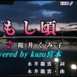 ♬・ 灯ともし頃 / 桜井くみ子// kazu宮本