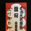 千穐楽でした🍀(滝の白糸)