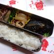 黒い天ぷら弁当