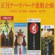 予告(2019年1月2日)東京国際フォーラム主催・NHKエンタープライズ企画・氣天流江澤廣