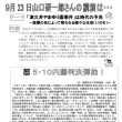 神坂直樹さん講演会報告