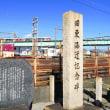 静岡鉄道はJRを跨ぐA3000 (オマケは旧東海道記念碑 2019年1月)
