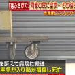 同僚(46)の肛門に空気を注入し死亡させた容疑、男(34)逮捕、茨城県龍ケ崎市