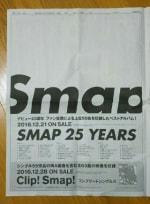 SMAPファン発信のメッセージ☆貸し切り電車が走り、全面広告で華やかな発売初日♪