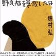 「野良猫を尊敬した日」 穂村弘著 講談社