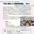【特区と民営化と自由貿易協定と】市民と超党派議員の韓国調査報告会