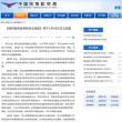 中国は、航空市場の規制緩和、新投資規定を公布。