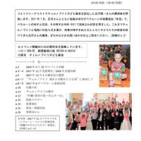 ニュースレター『チェルノブイリの子どもたち』2018年2月号発行しました