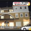 20歳女性死亡、暴行容疑で男逮捕(千葉市)