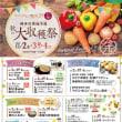 軽井沢のいろいろ 軽井沢の収穫祭