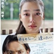 ■映画「ゆるせない、逢いたい」上映と解説
