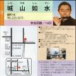 平成29年度<こころの祭り 姫路> 播州しの笛の調べ~千姫の城下町