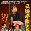 三遊亭歌之介独演会@カメリアホール(2019.2.23.)
