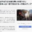 日本人と中国人はやはり立ち振る舞いが違うらしい・・・だから日本人は一目で見分ける=中国メディア